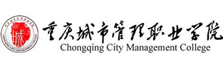 Chongqing City Management College (重庆城市管理职业学院)